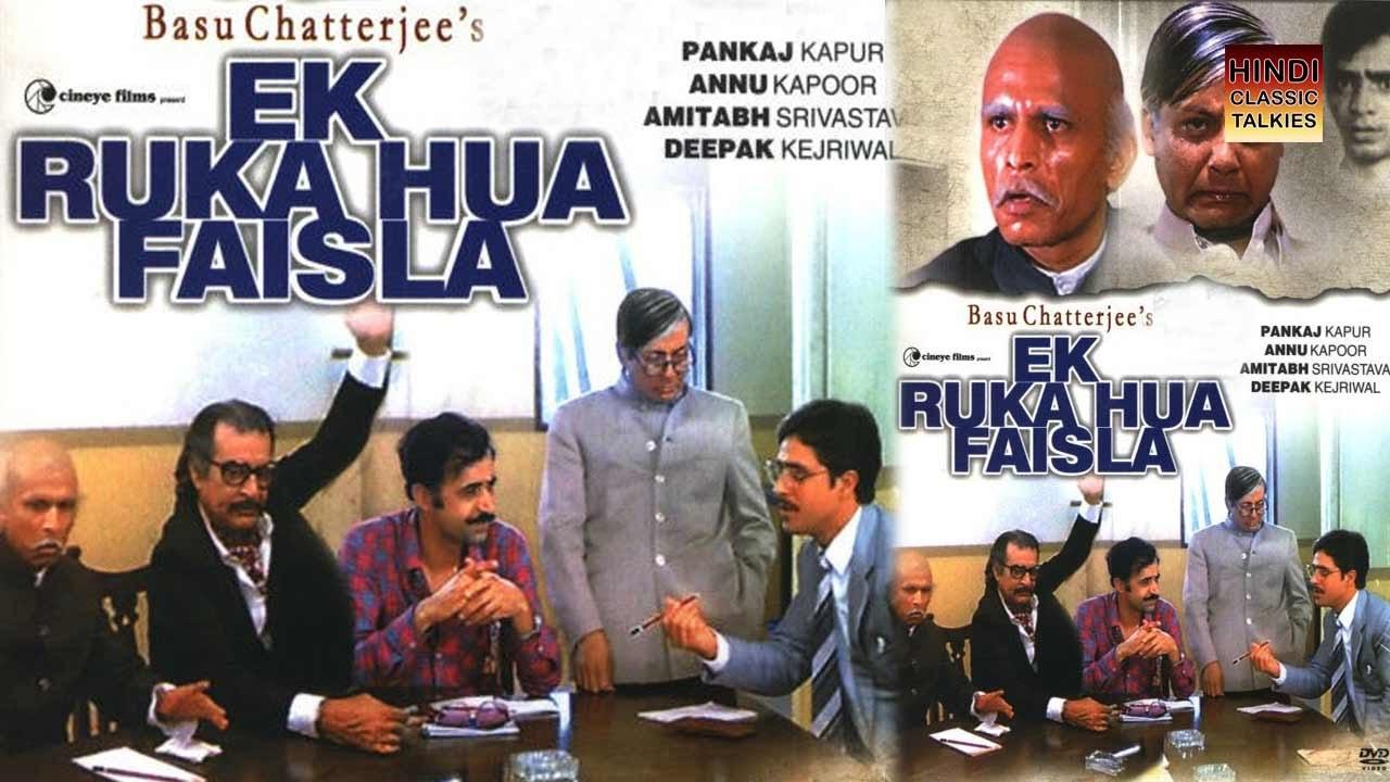 "analysis of ek ruka hua faisla E'ek rukaa hua faisla'' , remake of hollywood classic ''twelve angry men'' an oscar winning film widely used in management schools & corporate for understanding 'human behavior' and ""leadership styles'."
